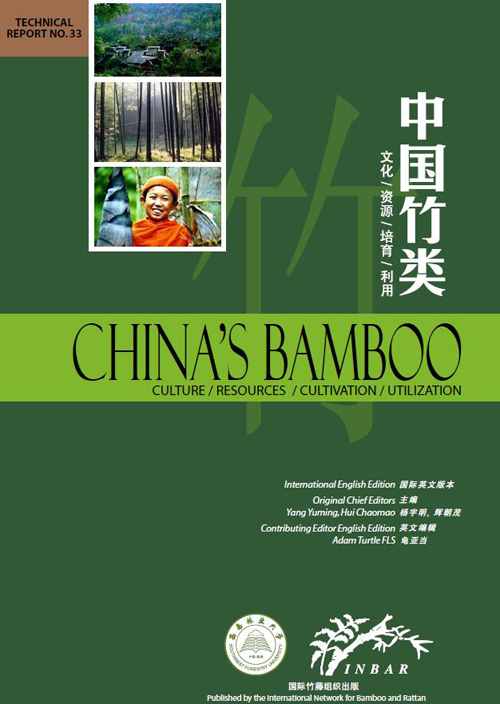 China's Bamboo: Culture, Resources, Cultivation and Utilization (Part 1)