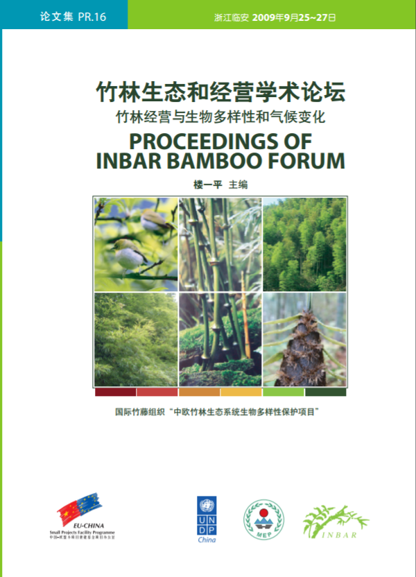 竹林生态和经营学术论坛/Proceedings for INBAR Bamboo Forum